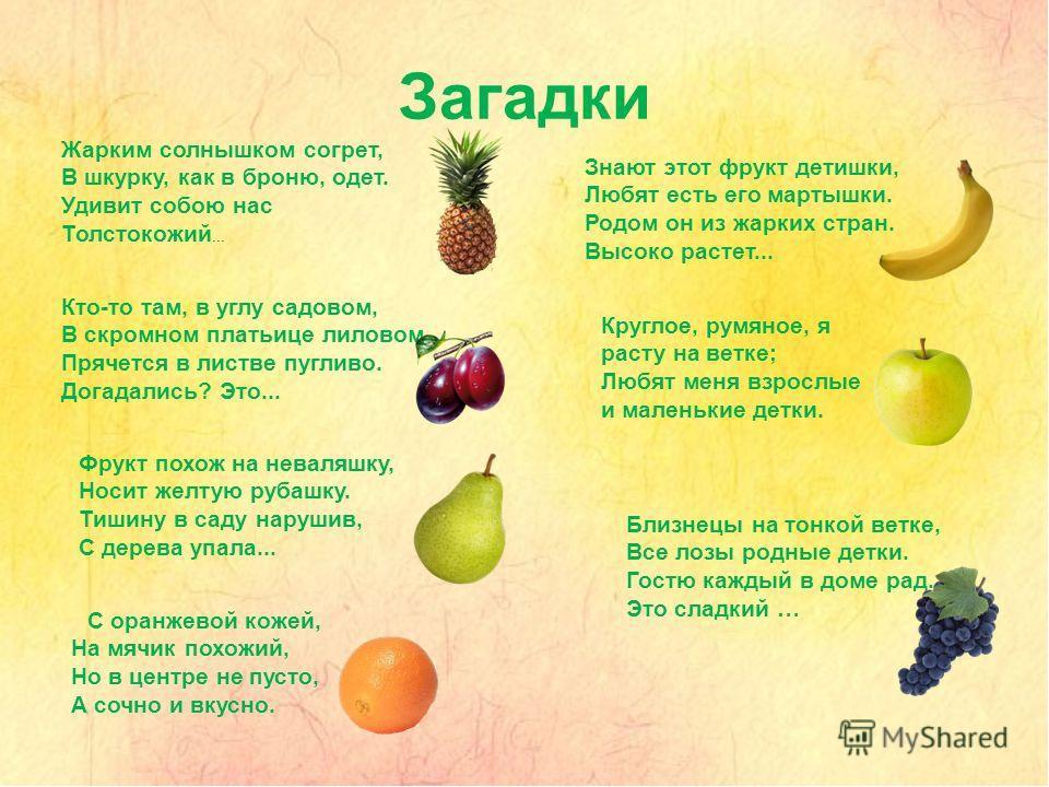 Картинки в детский сад все о фруктах