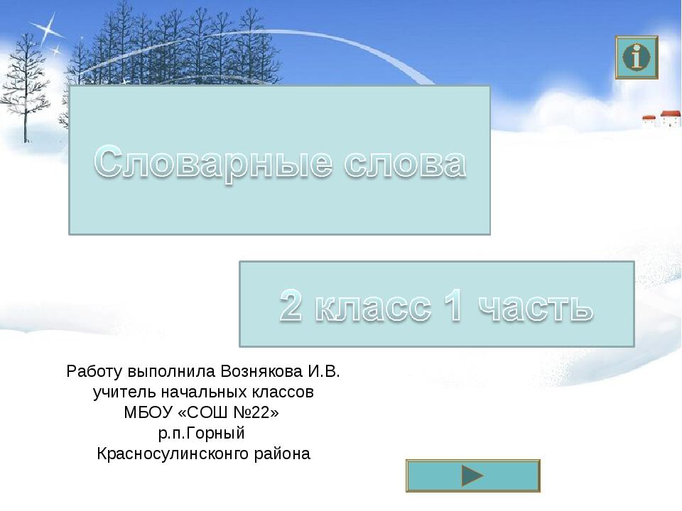Работу выполнила Вознякова И.В. учитель начальных классов МБОУ «СОШ №22» р.п....