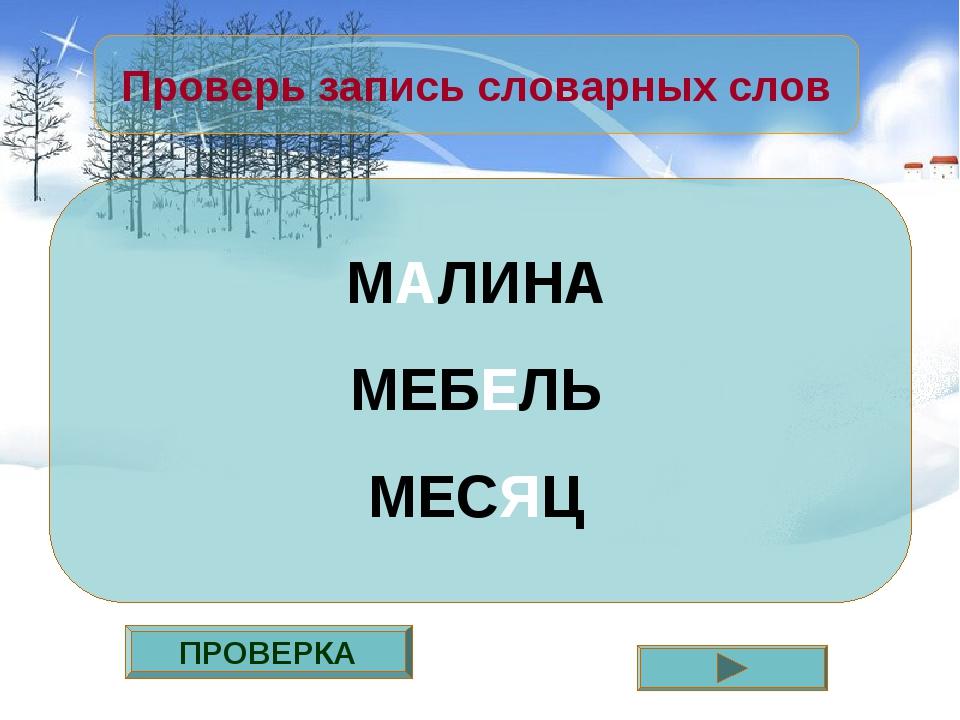 ПРОВЕРКА Проверь запись словарных слов МАЛИНА МЕБЕЛЬ МЕСЯЦ