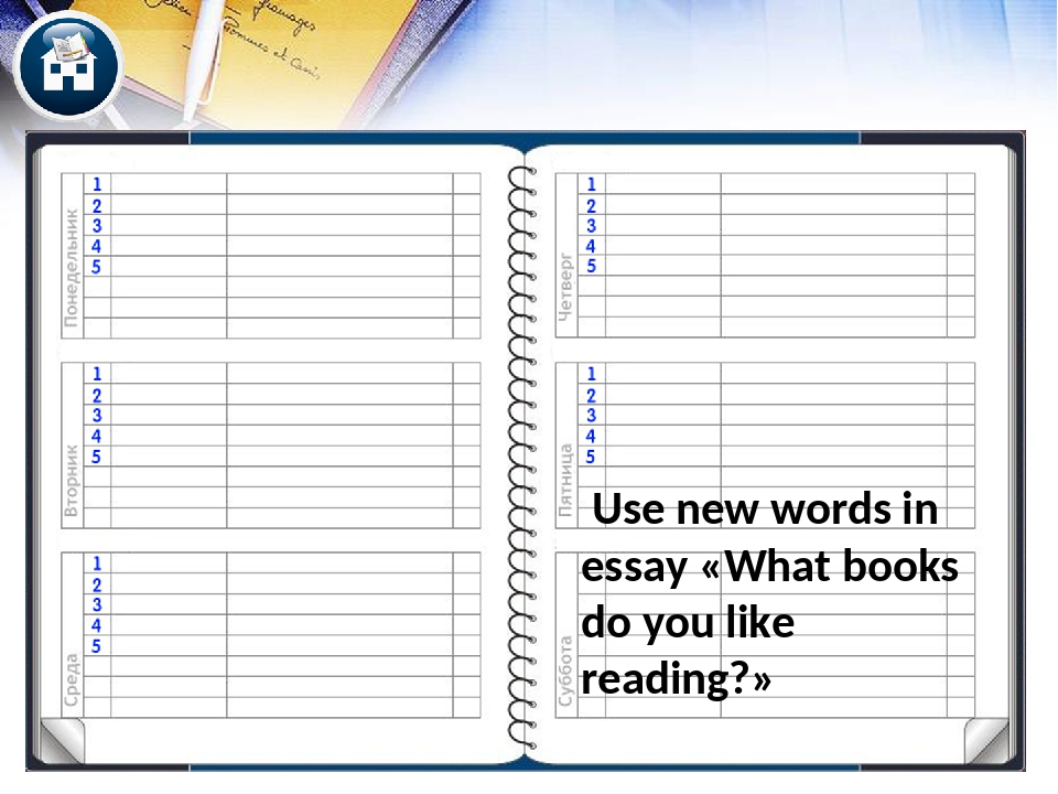 Use new words in essay «What books do you like reading?»