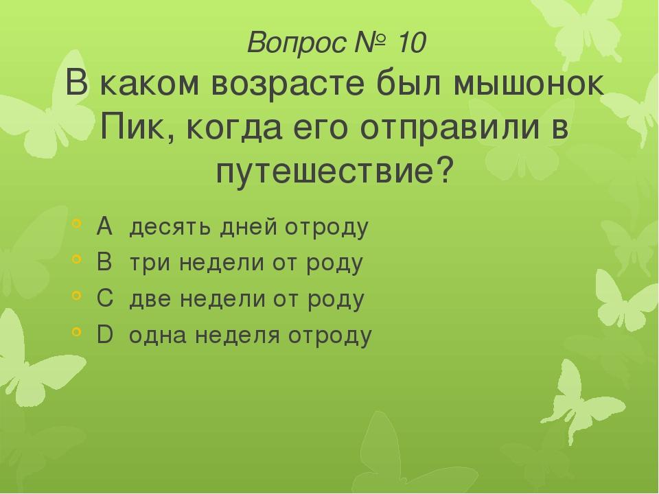 Вопрос № 10 В каком возрасте был мышонок Пик, когда его отправили в путешеств...