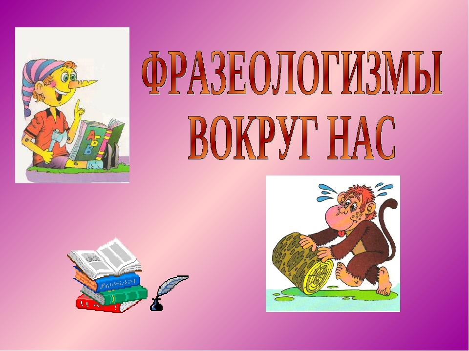 Презентация фразеологизмы в картинках для детей