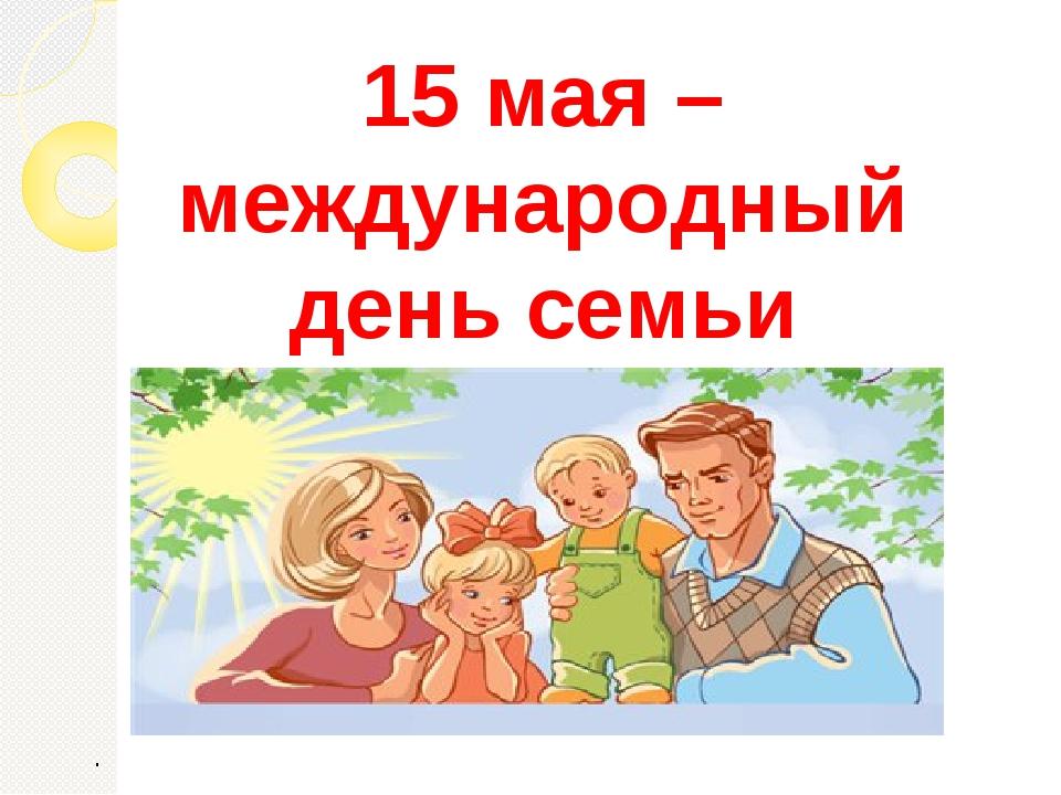может международный день семьи отбывал