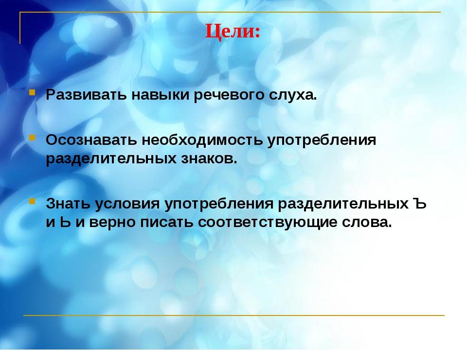Контрольная работа по теме разделительный ъ и ь 4737