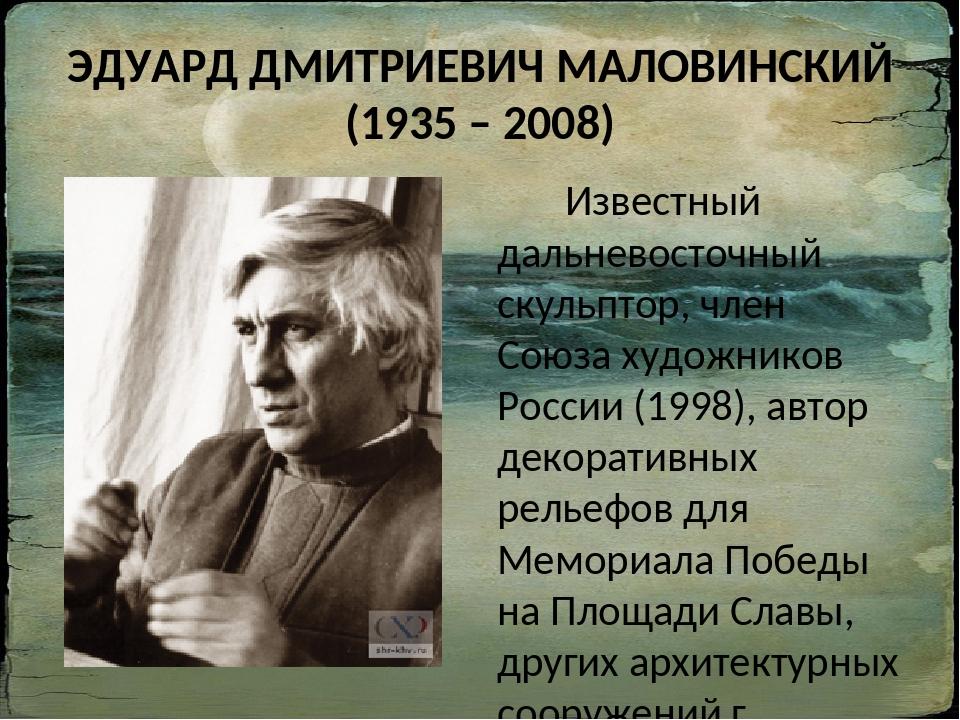 ЭДУАРД ДМИТРИЕВИЧ МАЛОВИНСКИЙ (1935 – 2008) Известный дальневосточный скульпт...