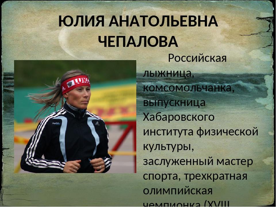 ЮЛИЯ АНАТОЛЬЕВНА ЧЕПАЛОВА Российская лыжница, комсомольчанка, выпускница Хаба...