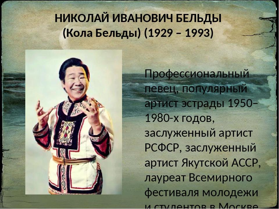 НИКОЛАЙ ИВАНОВИЧ БЕЛЬДЫ (Кола Бельды) (1929 – 1993) Профессиональный певец, п...