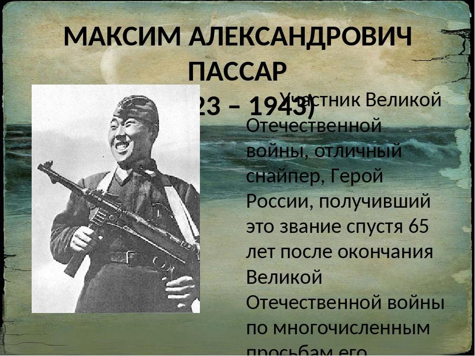 МАКСИМ АЛЕКСАНДРОВИЧ ПАССАР (1923 – 1943) Участник Великой Отечественной войн...