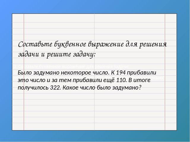 Составить буквенное выражение для решения задачи пример решение транспортной задачи методом минимальной стоимости