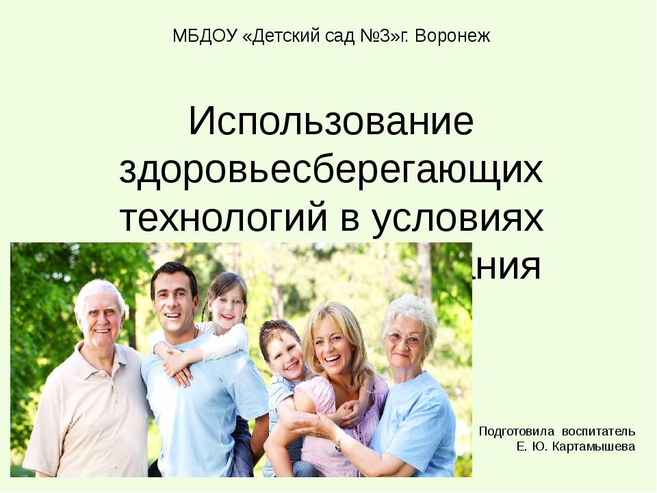 МБДОУ «Детский сад №3»г. Воронеж Использование здоровьесберегающих технологий...
