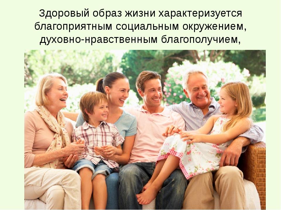 Здоровый образ жизни характеризуется благоприятным социальным окружением, дух...