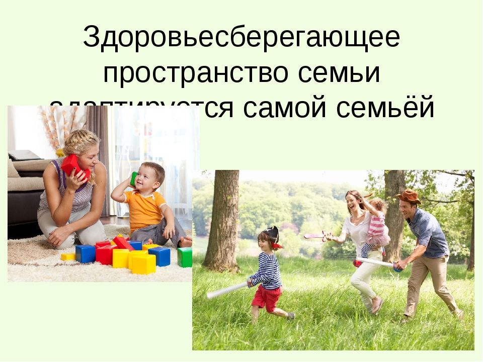 Здоровьесберегающее пространство семьи адаптируется самой семьёй