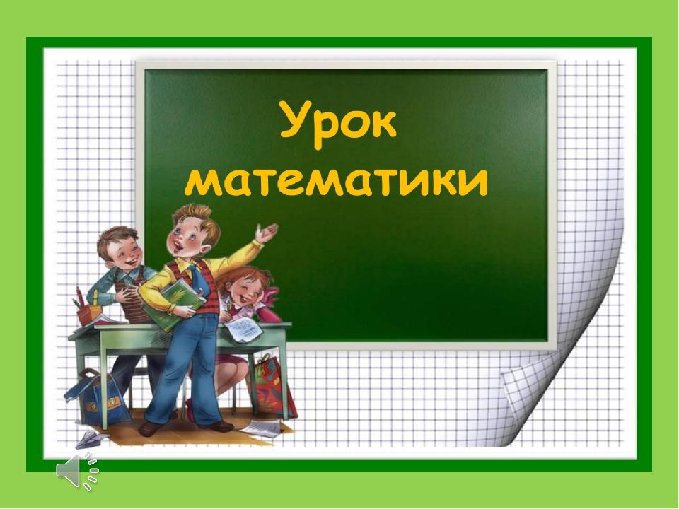 картинки презентаций для уроков в начальной школе продукты или участвуй