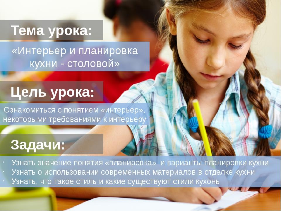 Тема урока: «Интерьер и планировка кухни - столовой» Цель урока: Ознакомитьс...