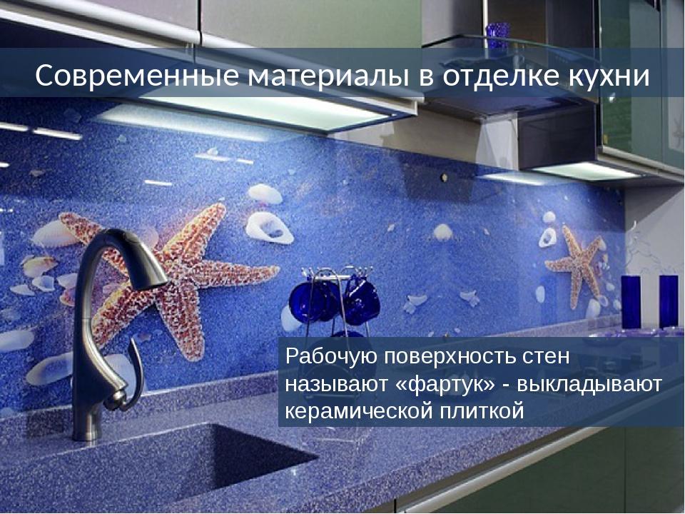 Современные материалы в отделке кухни Рабочую поверхность стен называют «фар...
