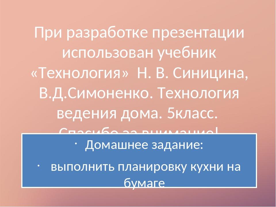 При разработке презентации использован учебник «Технология» Н. В. Синицина, В...