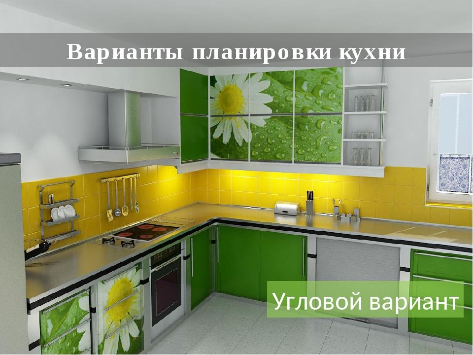 Угловой вариант Варианты планировки кухни
