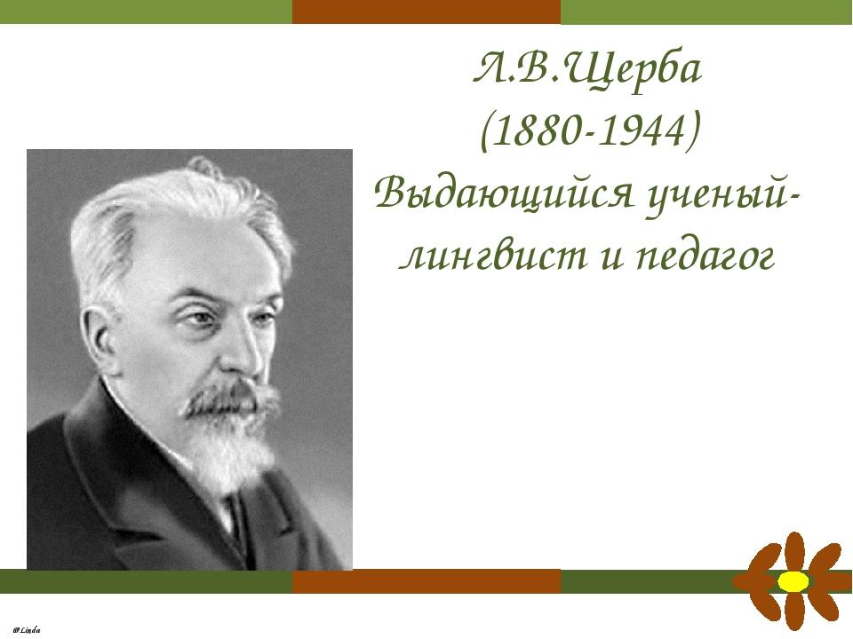 Л.В.Щерба (1880-1944) Выдающийся ученый-лингвист и педагог @Linda @Linda