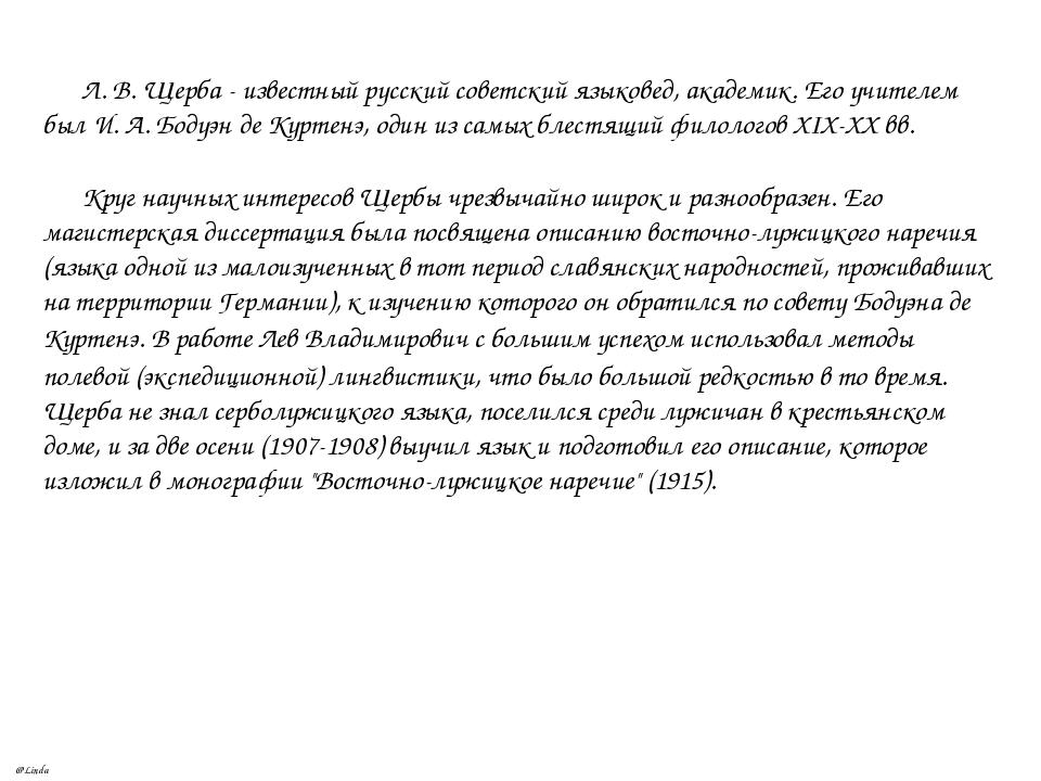 Л. В. Щерба - известный русский советский языковед, академик. Его учителем б...