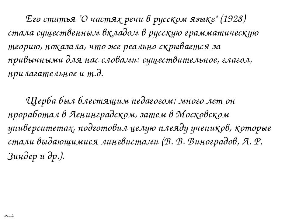 """Его статья """"О частях речи в русском языке"""" (1928) стала существенным вкладом..."""