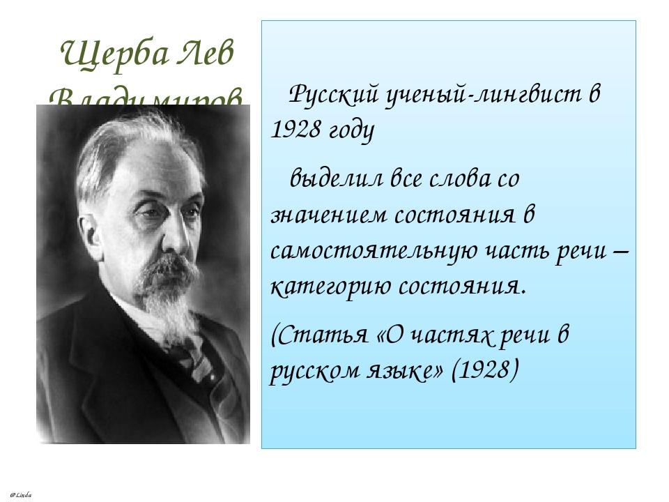 Щерба Лев Владимирович Русский ученый-лингвист в 1928 году выделил все слова...