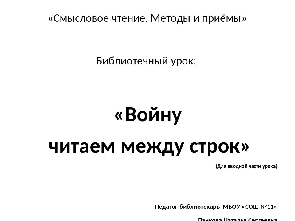 «Смысловое чтение. Методы и приёмы» Библиотечный урок: «Войну читаем между ст...