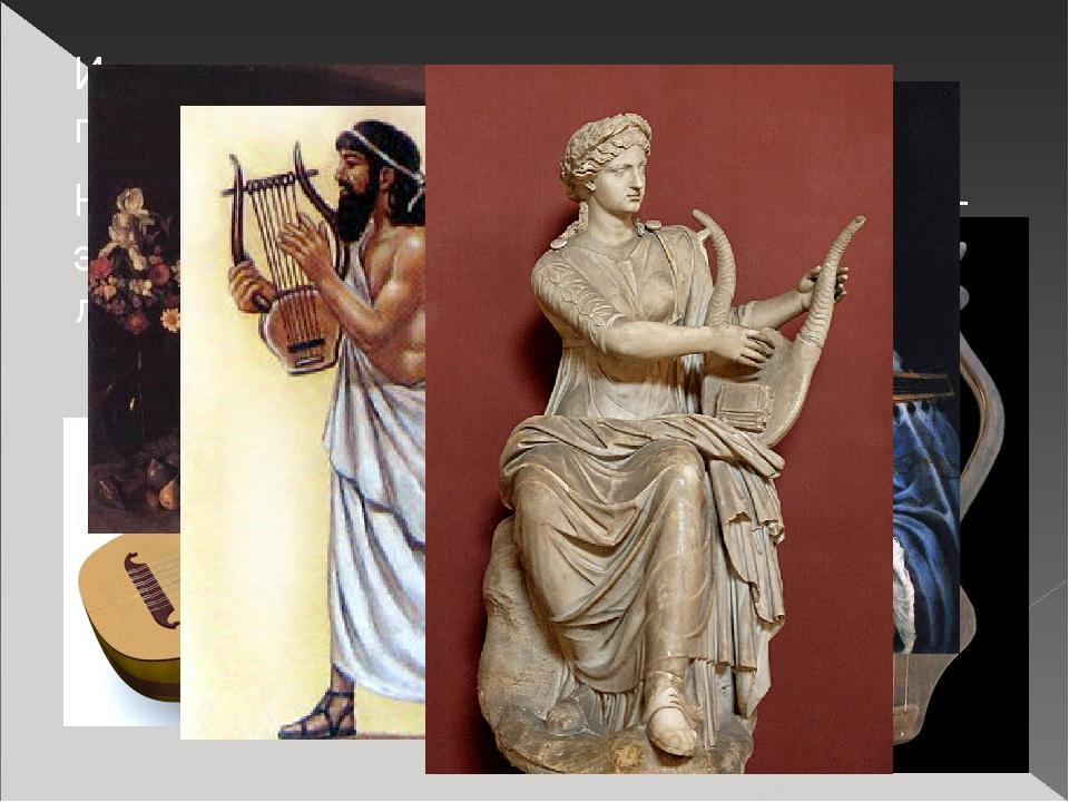 Историю гитары можно проследить на протяжении более 4000 лет. Неоднократно ут...