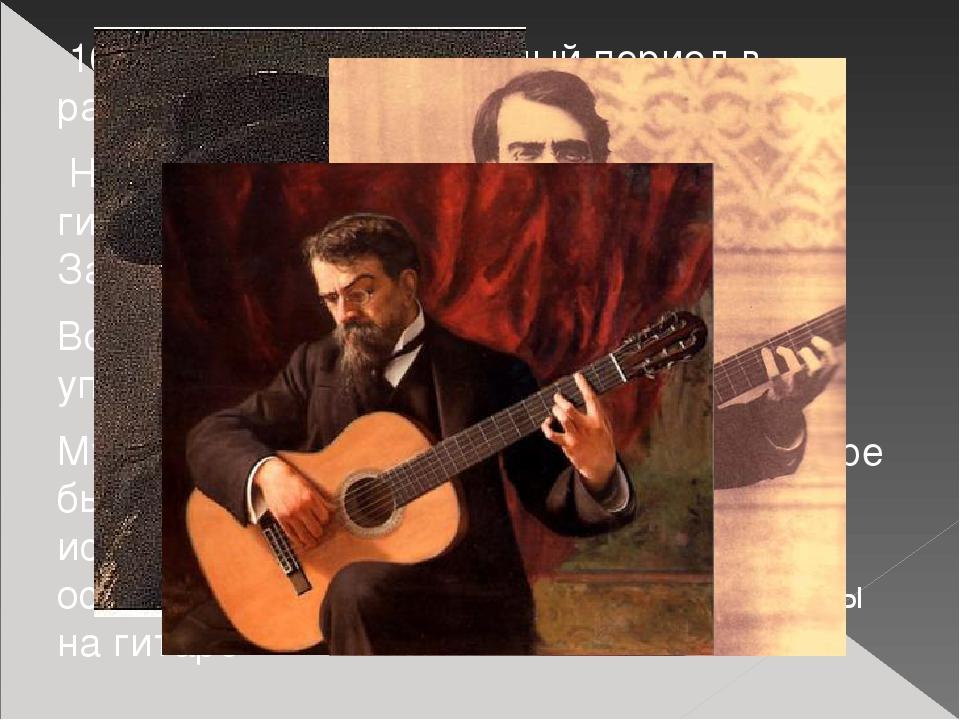 16-й век – знаменательный период в развитии гитары. Начав с Испании и Франци...