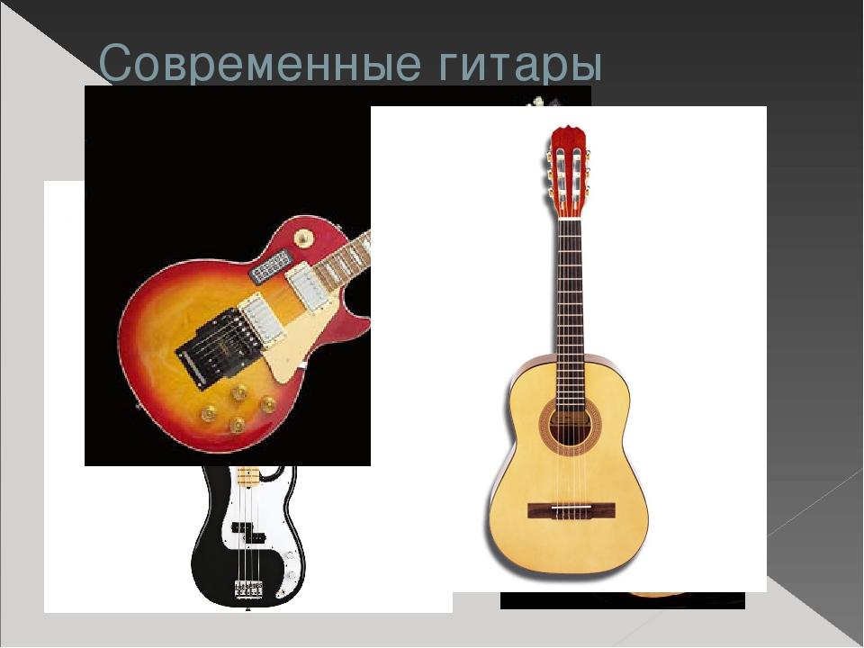 Современные гитары