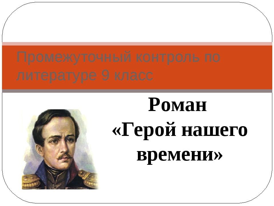 Промежуточный контроль по литературе 9 класс Роман «Герой нашего времени»