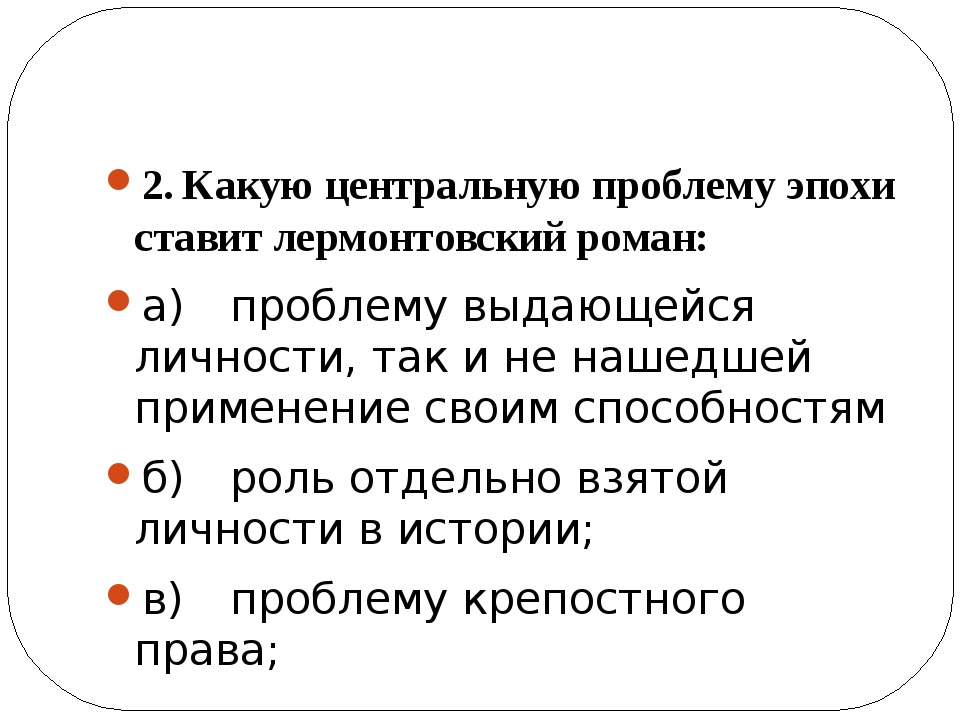 2.Какую центральную проблему эпохи ставит лермонтовский роман: а)проблему...