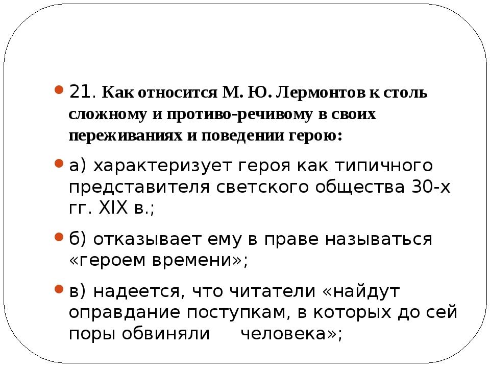 21. Как относится М. Ю. Лермонтов к столь сложному и противоречивому в свои...