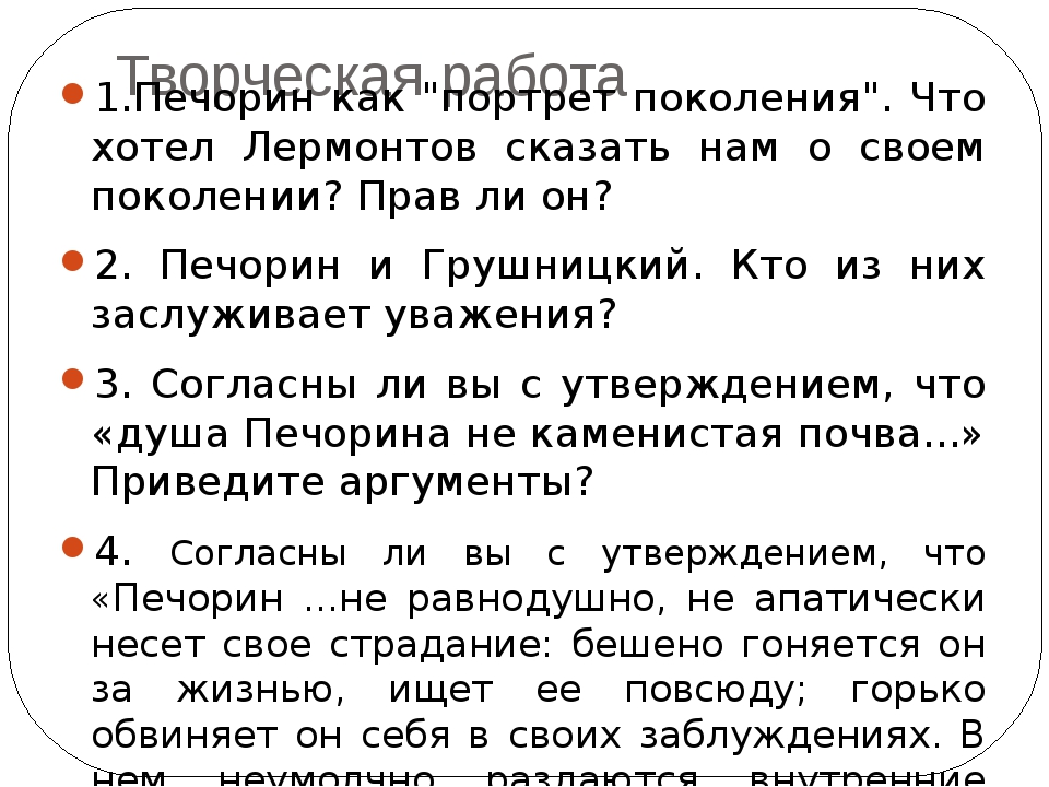 """Творческая работа 1.Печорин как """"портрет поколения"""". Что хотел Лермонтов сказ..."""