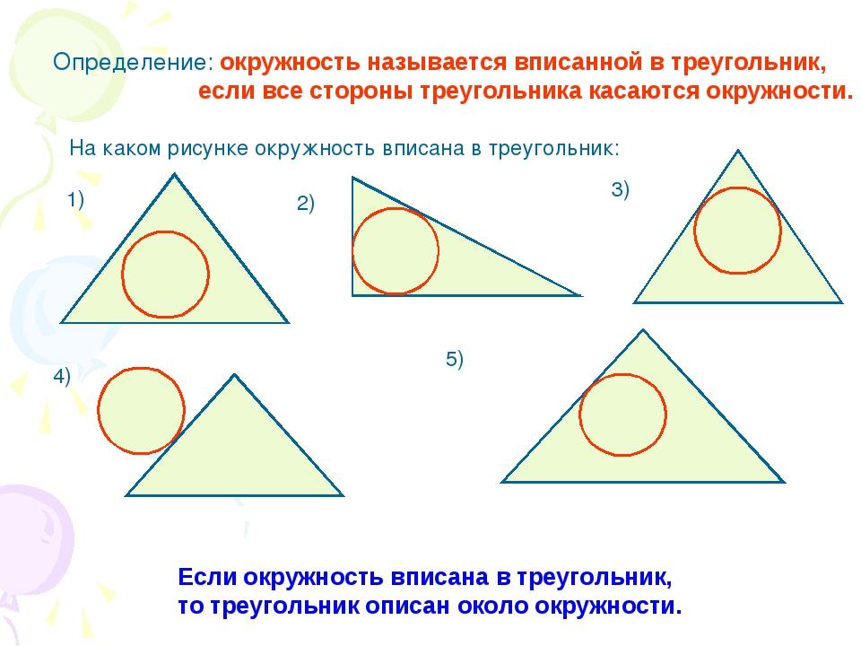 Определение: окружность называется вписанной в треугольник, если все стороны...