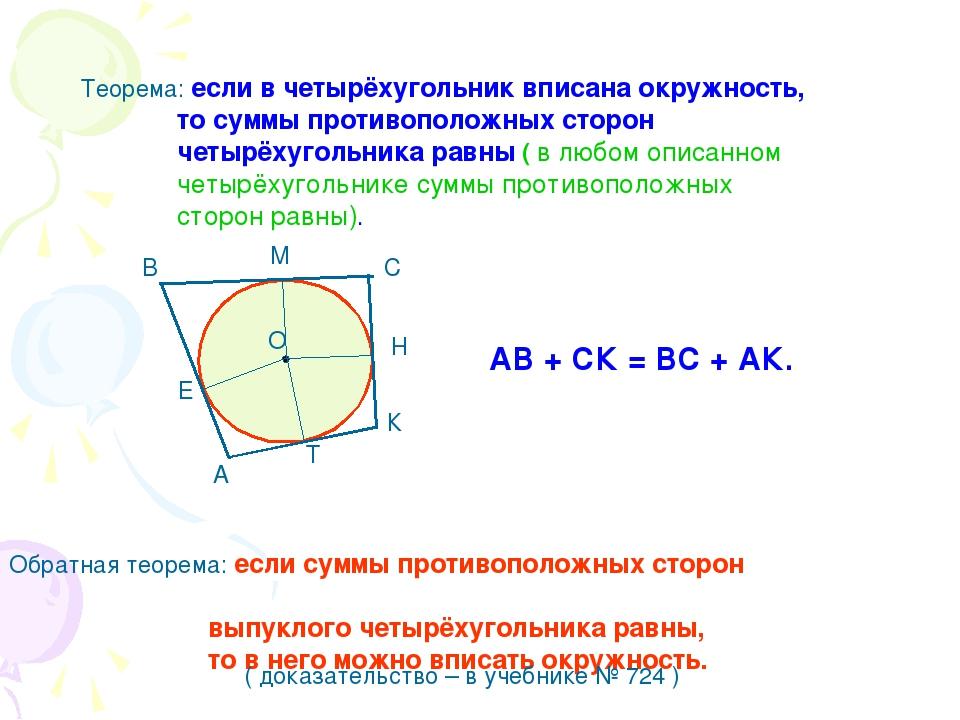 Теорема: если в четырёхугольник вписана окружность, то суммы противоположных...