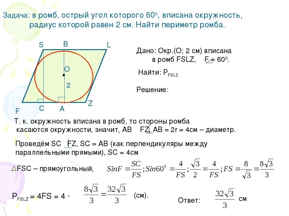 Задача: в ромб, острый угол которого 600, вписана окружность, радиус которой...