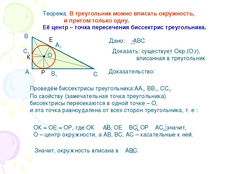 Теорема. В треугольник можно вписать окружность, и притом только одну. Её цен...