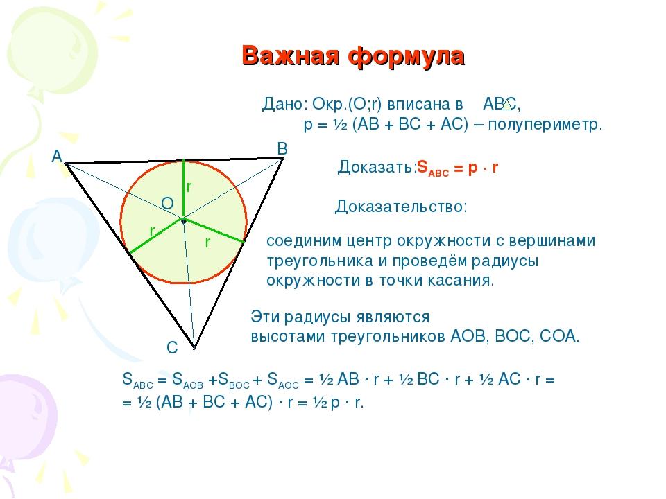 Важная формула Доказать:SABC = p · r Доказательство: Эти радиусы являются выс...