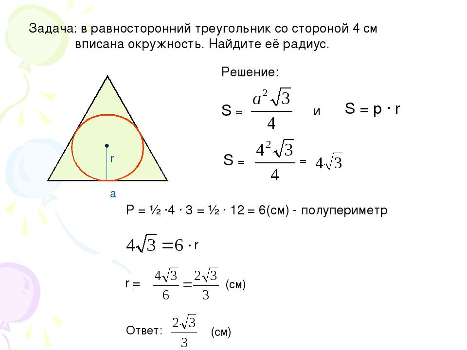 Задача: в равносторонний треугольник со стороной 4 см вписана окружность. Най...