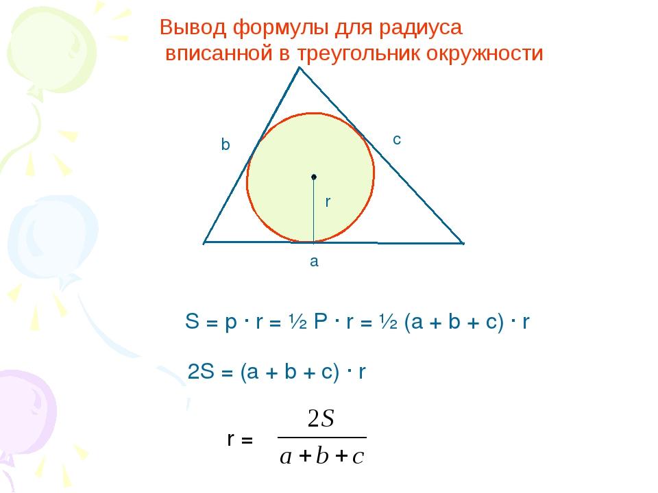 S = p · r = ½ P · r = ½ (a + b + c) · r 2S = (a + b + c) · r Вывод формулы дл...