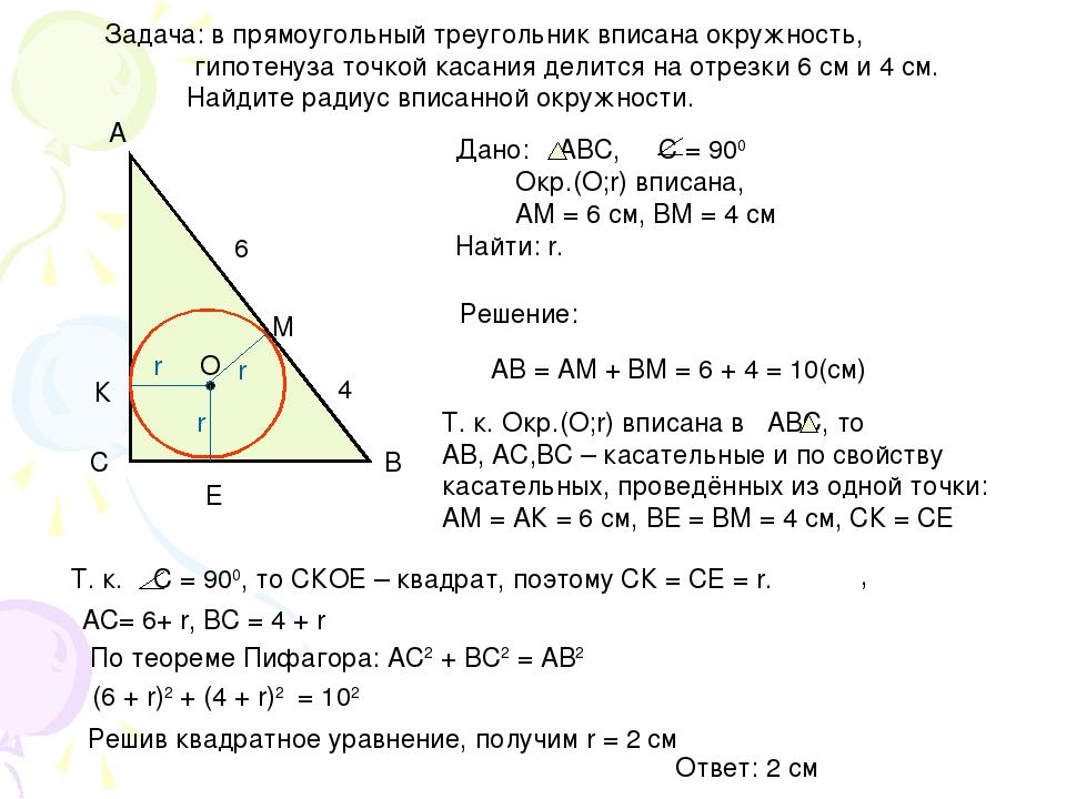 Задача: в прямоугольный треугольник вписана окружность, гипотенуза точкой кас...