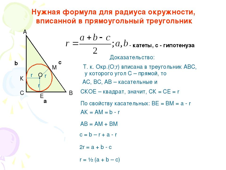 Нужная формула для радиуса окружности, вписанной в прямоугольный треугольник...