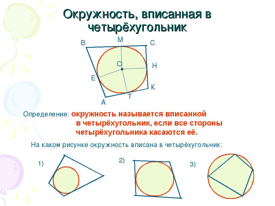 Окружность, вписанная в четырёхугольник Определение: окружность называется вп...