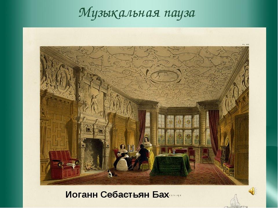 Музыкальная пауза Иоганн Себастьян Бах