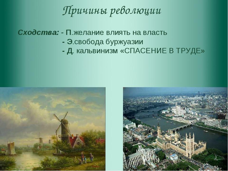 Сходства: - П.желание влиять на власть - Э.свобода буржуазии - Д. кальвинизм...