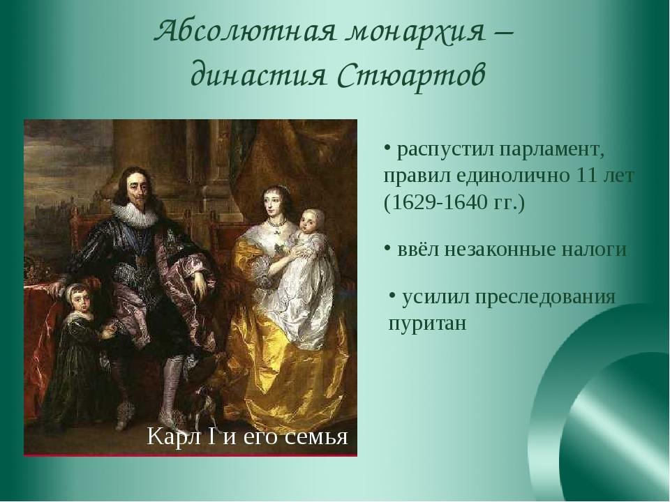 Абсолютная монархия – династия Стюартов распустил парламент, правил единоличн...