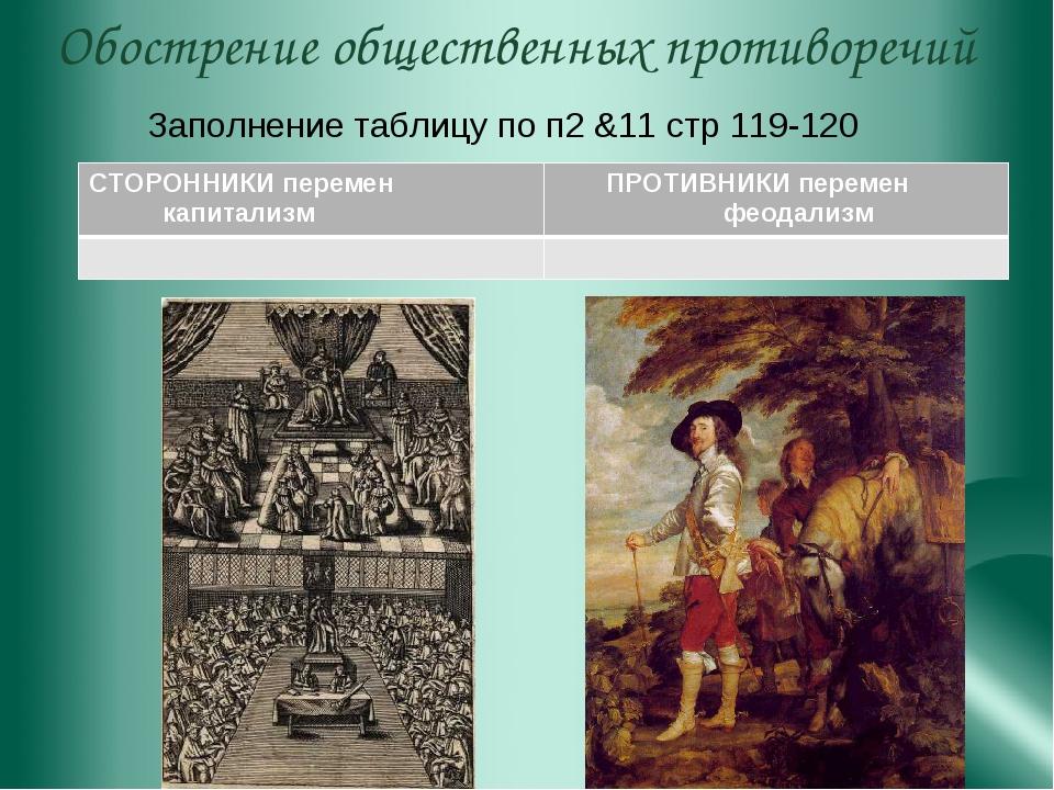 Обострение общественных противоречий Заполнение таблицу по п2 &11 стр 119-120...