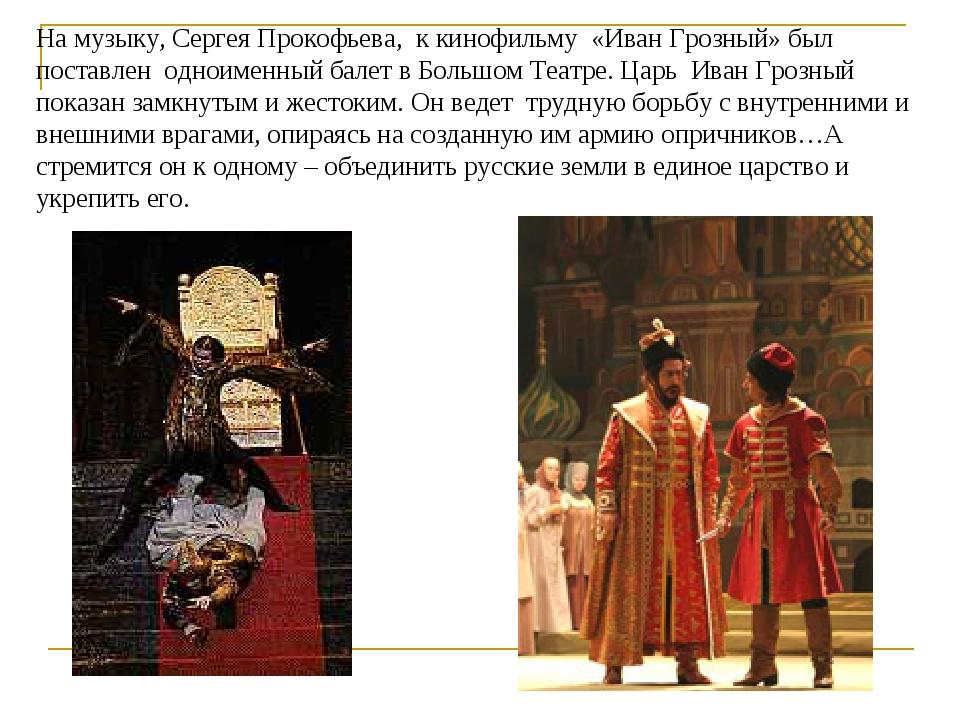 На музыку, Сергея Прокофьева, к кинофильму «Иван Грозный» был поставлен однои...