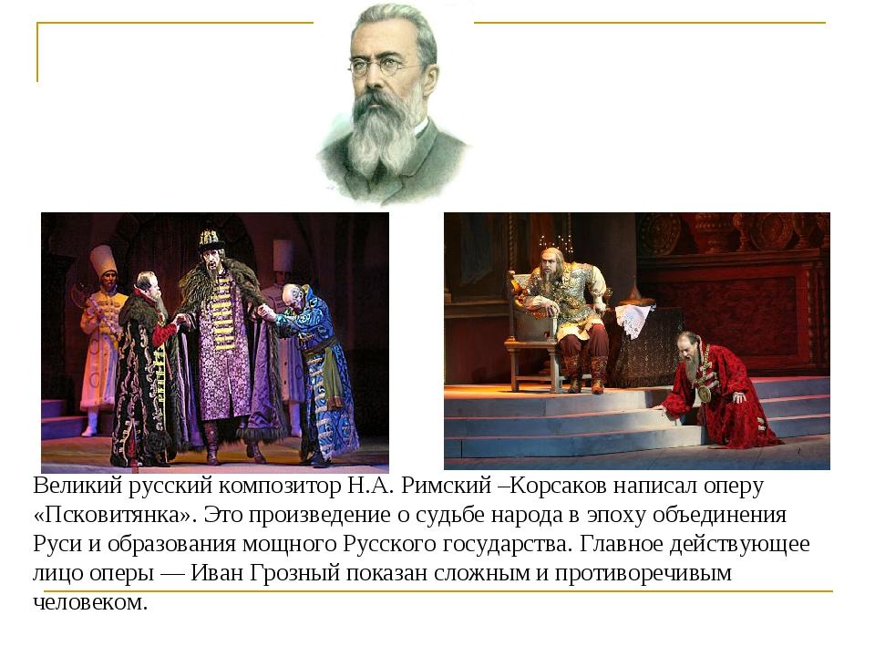 Великий русский композитор Н.А. Римский –Корсаков написал оперу «Псковитянка»...