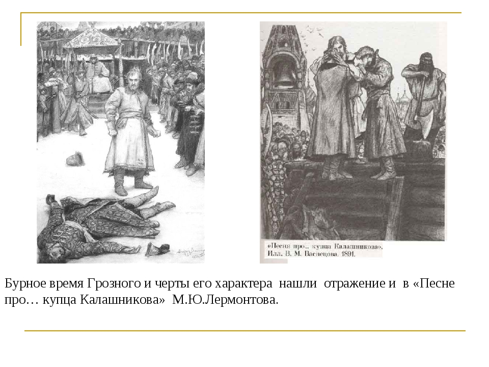 Бурное время Грозного и черты его характера нашли отражение и в «Песне про… к...